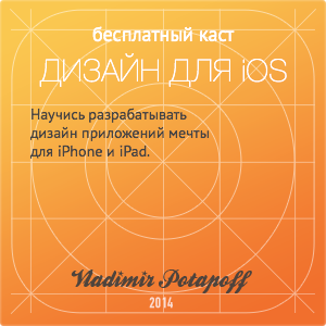 Интенсив-курс по дизайну для iOS (iPhone/iPad/AppleWatch)